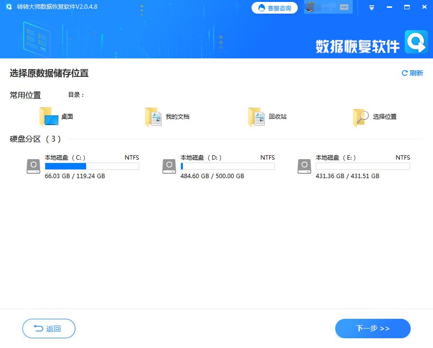 选择原数据储存的位置