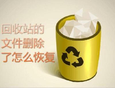 回收站删除的文件怎么恢复?