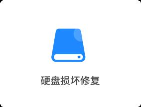 硬盘损坏修复教程