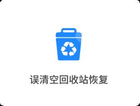 回收站恢复教程