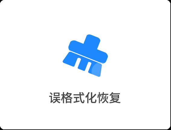 u盘格式化恢复教程