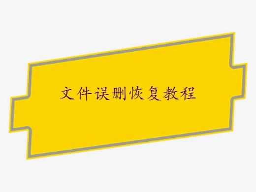 miui文件夹误删文件怎么恢复 - 误删文件恢复教程