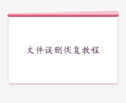 桌面一个文件夹被误删了怎么恢复吗 - 误删文件恢复教程